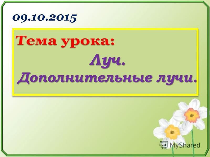 09.10.2015 Луч. Дополнительные лучи.