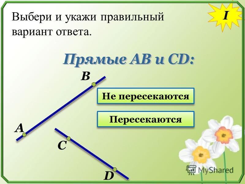 А В С D Не пересекаются Пересекаются I Выбери и укажи правильный вариант ответа.