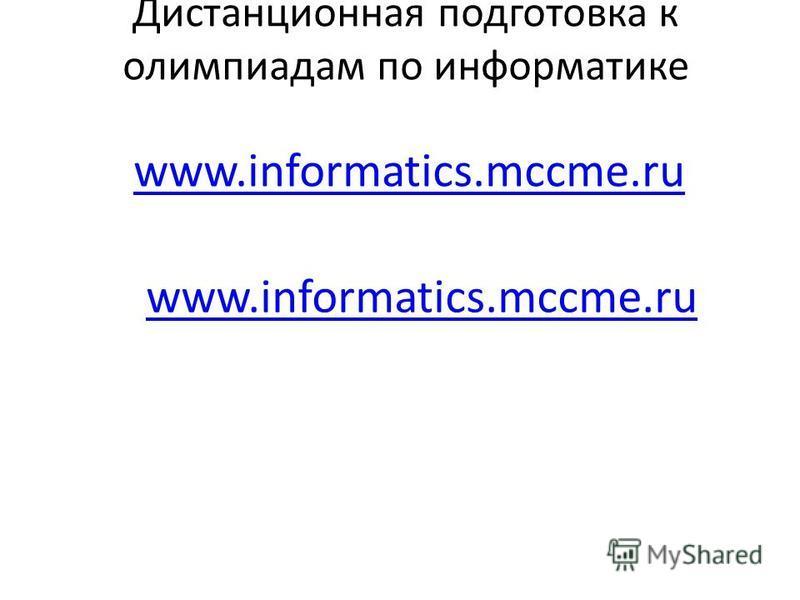 Дистанционная подготовка к олимпиадам по информатике www.informatics.mccme.ru