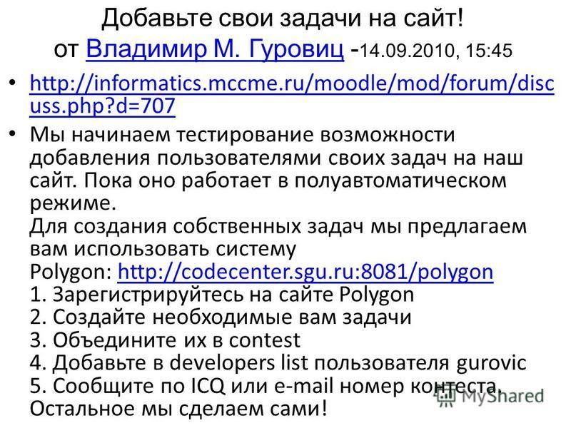 http://informatics.mccme.ru/moodle/mod/forum/disc uss.php?d=707 http://informatics.mccme.ru/moodle/mod/forum/disc uss.php?d=707 Мы начинаем тестирование возможности добавления пользователями своих задач на наш сайт. Пока оно работает в полуавтоматиче