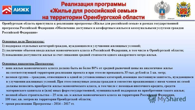 Оренбургская область приступила к реализации программы «Жилье для российской семьи» в рамках государственной программы Российской Федерации «Обеспечение доступным и комфортным жильем и коммунальными услугами граждан Российской Федерации» Основные цел