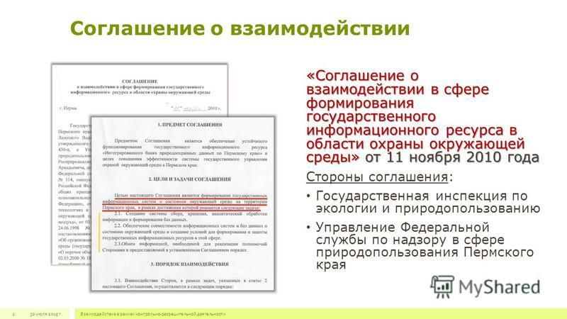 Соглашение о взаимодействии «Соглашение о взаимодействии в сфере формирования государственного информационного ресурса в области охраны окружающей среды» от 11 ноября 2010 года Стороны соглашения: Государственная инспекция по экологии и природопользо