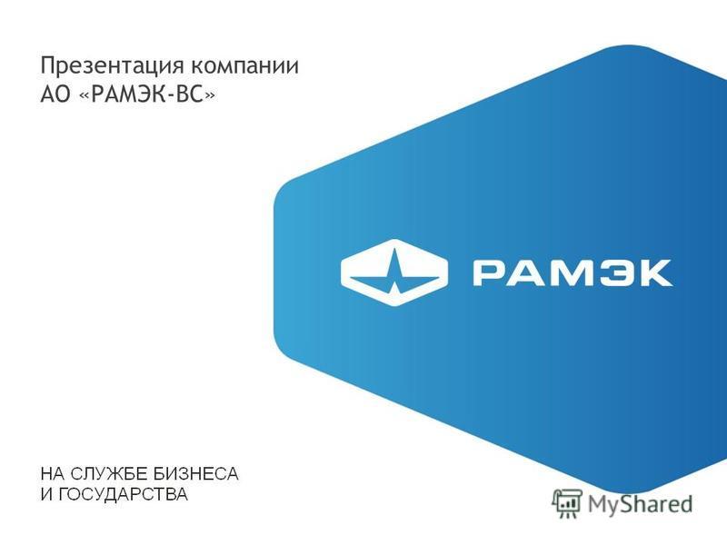 Презентация компании АО «РАМЭК-ВС»
