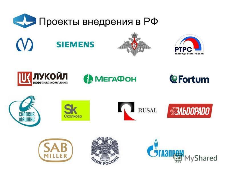 Проекты внедрения в РФ