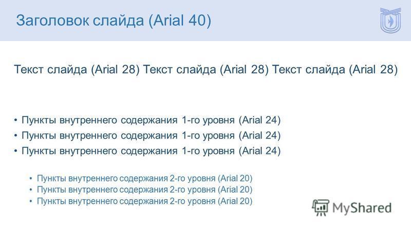 Заголовок слайда (Arial 40) Текст слайда (Arial 28) Текст слайда (Arial 28) Текст слайда (Arial 28) Пункты внутреннего содержания 1-го уровня (Arial 24) Пункты внутреннего содержания 2-го уровня (Arial 20)