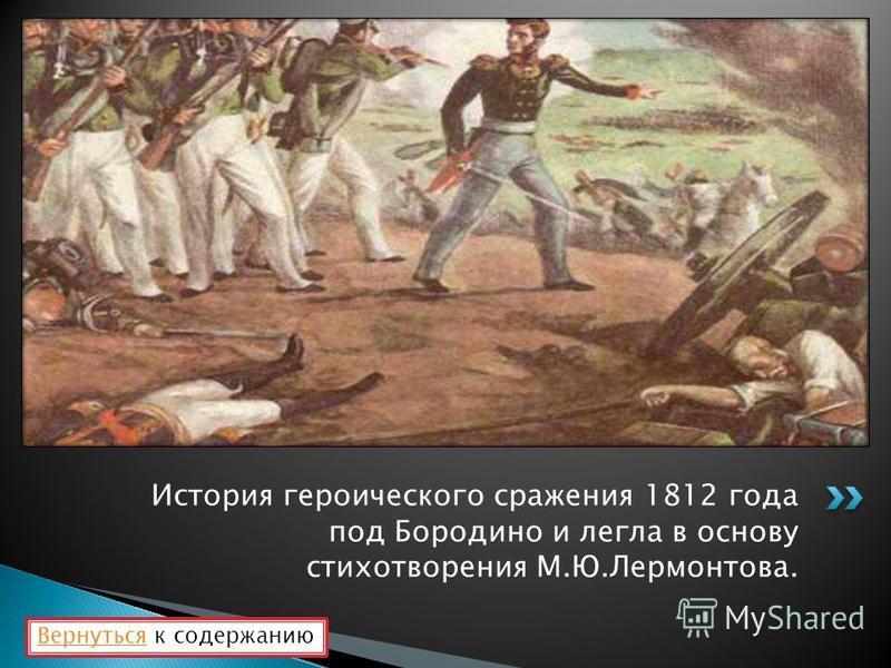 История героического сражения 1812 года под Бородино и легла в основу стихотворения М.Ю.Лермонтова. Вернуться Вернуться к содержанию