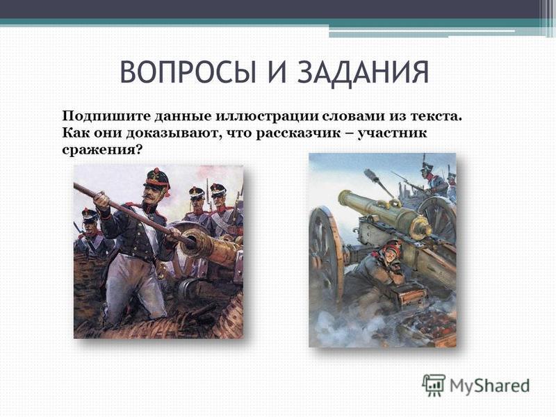 ВОПРОСЫ И ЗАДАНИЯ Подпишите данные иллюстрации словами из текста. Как они доказывают, что рассказчик – участник сражения?