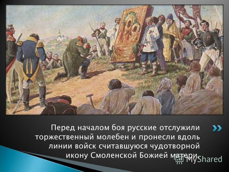Перед началом боя русские отслужили торжественный молебен и пронесли вдоль линии войск считавшуюся чудотворной икону Смоленской Божией матери.