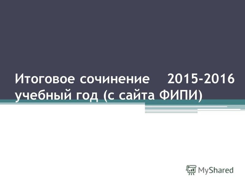 Итоговое сочинение 2015-2016 учебный год (с сайта ФИПИ)