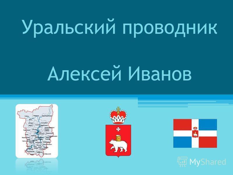 Уральский проводник Алексей Иванов