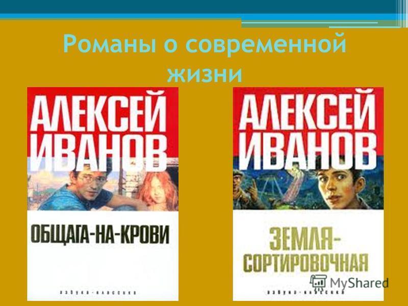 Романы о современной жизни