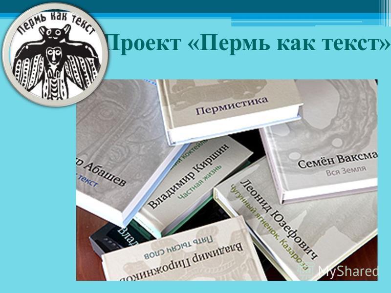 Проект «Пермь как текст»