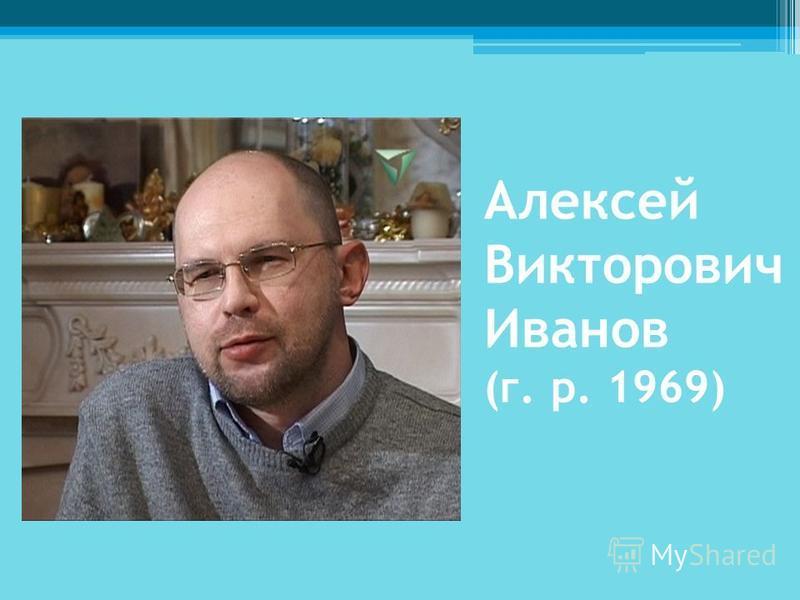 Алексей Викторович Иванов (г. р. 1969)