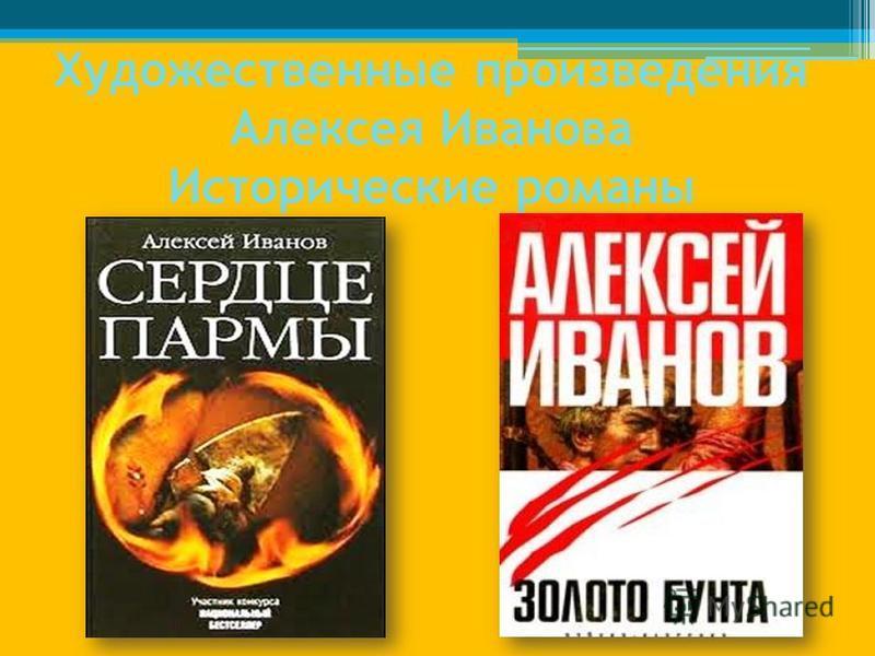 Художественные произведения Алексея Иванова Исторические романы