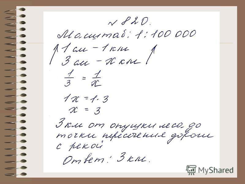 География Математика