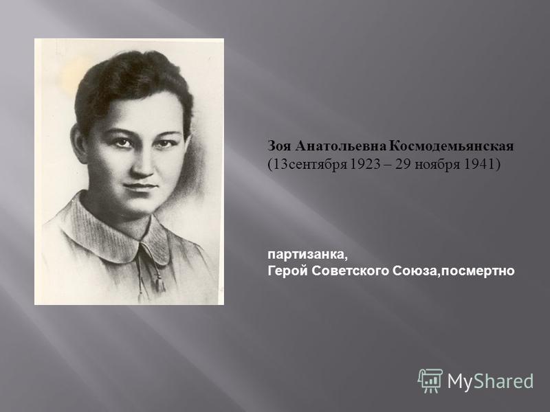 Зоя Анатольевна Космодемьянская (13 сентября 1923 – 29 ноября 1941) партизанка, Герой Советского Союза, посмертно