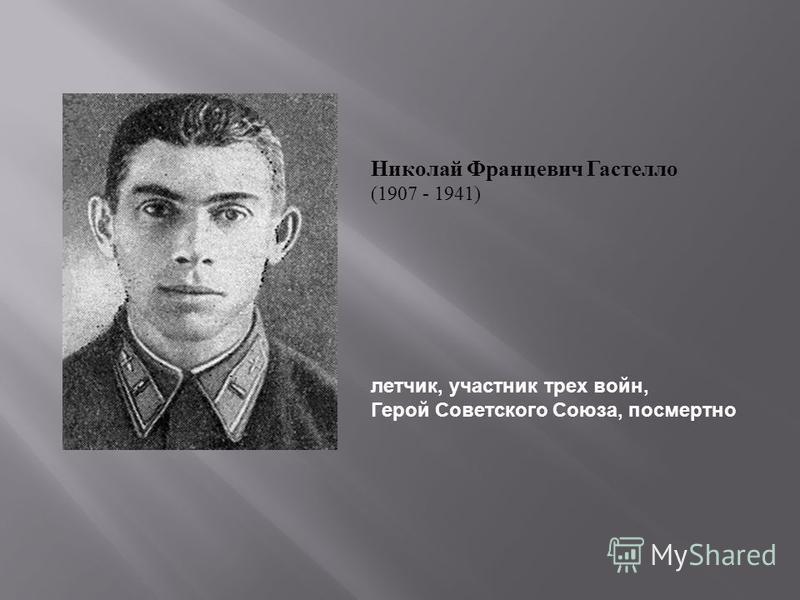 Николай Францевич Гастелло (1907 - 1941) летчик, участник трех войн, Герой Советского Союза, посмертно