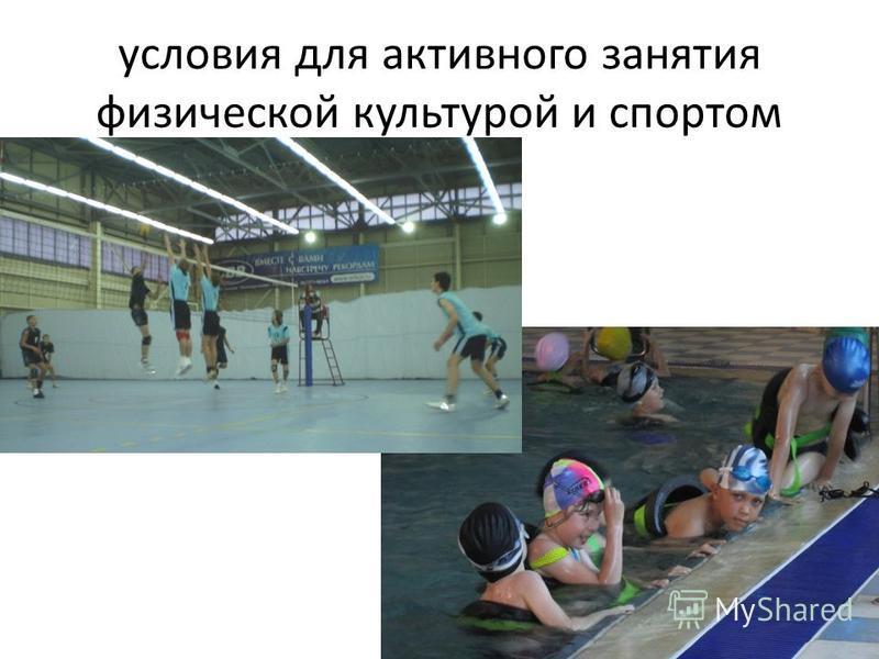 условия для активного занятия физической культурой и спортом