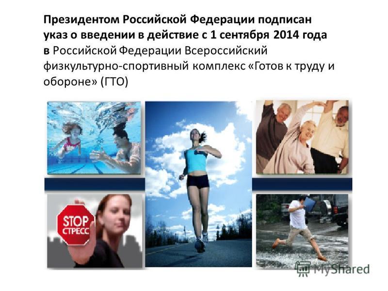 Президентом Российской Федерации подписан указ о введении в действие с 1 сентября 2014 года в Российской Федерации Всероссийский физкультурно-спортивный комплекс «Готов к труду и обороне» (ГТО)