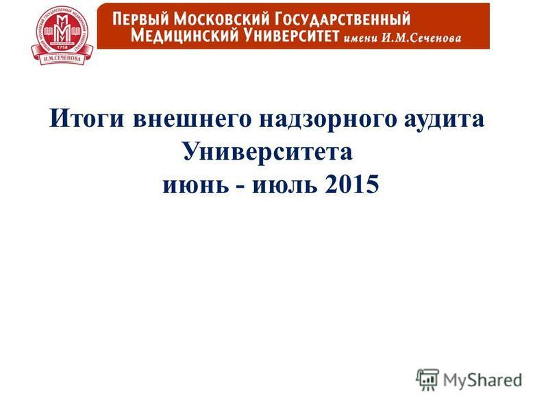 Итоги внешнего надзорного аудита Университета июнь - июль 2015