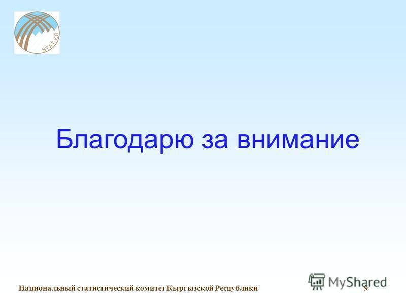 Благодарю за внимание Национальный статистический комитет Кыргызской Республики 9