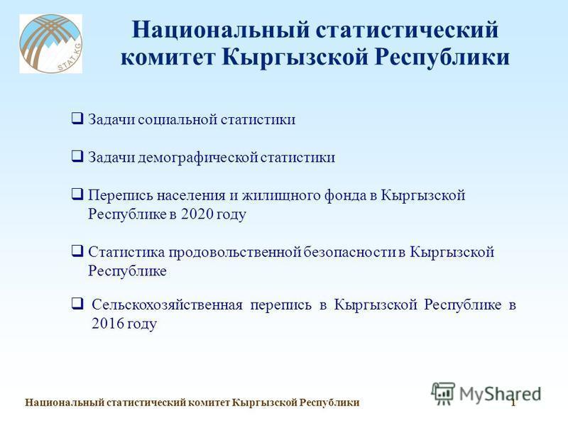 Национальный статистический комитет Кыргызской Республики 1 Национальный статистический комитет Кыргызской Республики Задачи социальной статистики Задачи демографической статистики Перепись населения и жилищного фонда в Кыргызской Республике в 2020 г