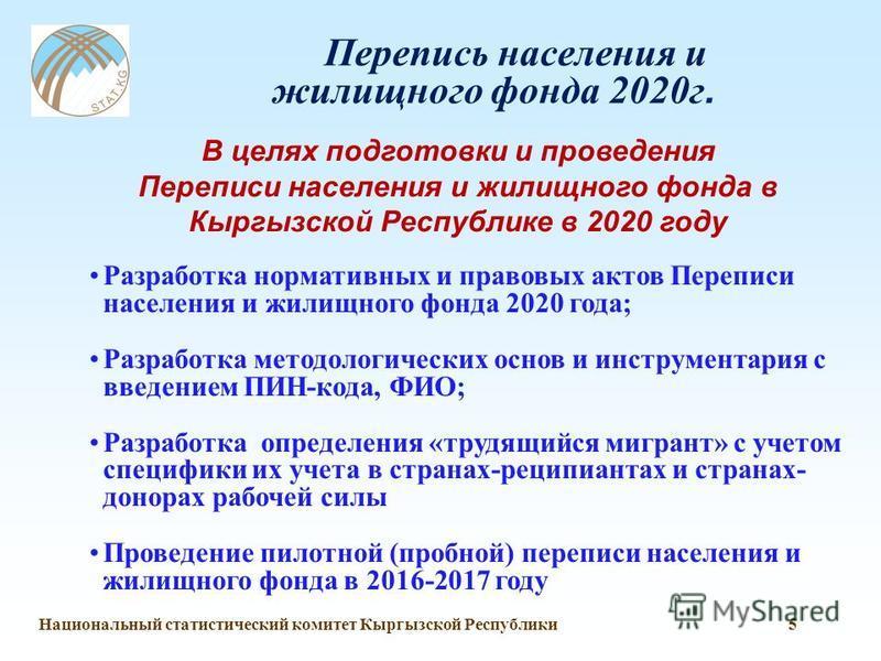 В целях подготовки и проведения Переписи населения и жилищного фонда в Кыргызской Республике в 2020 году Разработка нормативных и правовых актов Переписи населения и жилищного фонда 2020 года; Разработка методологических основ и инструментария с введ