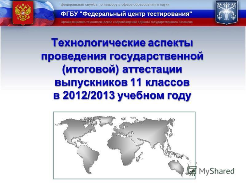Технологические аспекты проведения государственной (итоговой) аттестации выпускников 11 классов в 2012/2013 учебном году
