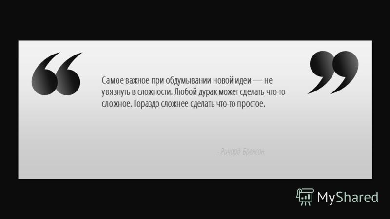 Slide GO.ru - Ричард Бренсон. Самое важное при обдумывании новой идеи не увязнуть в сложности. Любой дурак может сделать что-то сложное. Гораздо сложнее сделать что-то простое.
