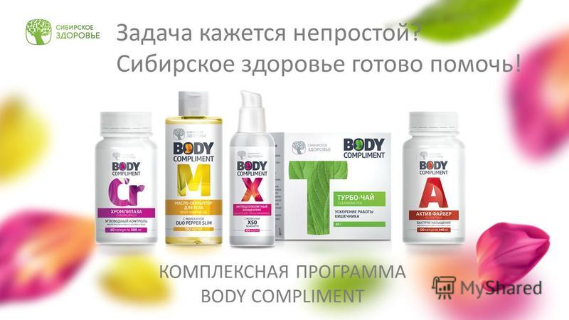 Задача кажется непростой? Сибирское здоровье готово помочь! КОМПЛЕКСНАЯ ПРОГРАММА BODY COMPLIMENT