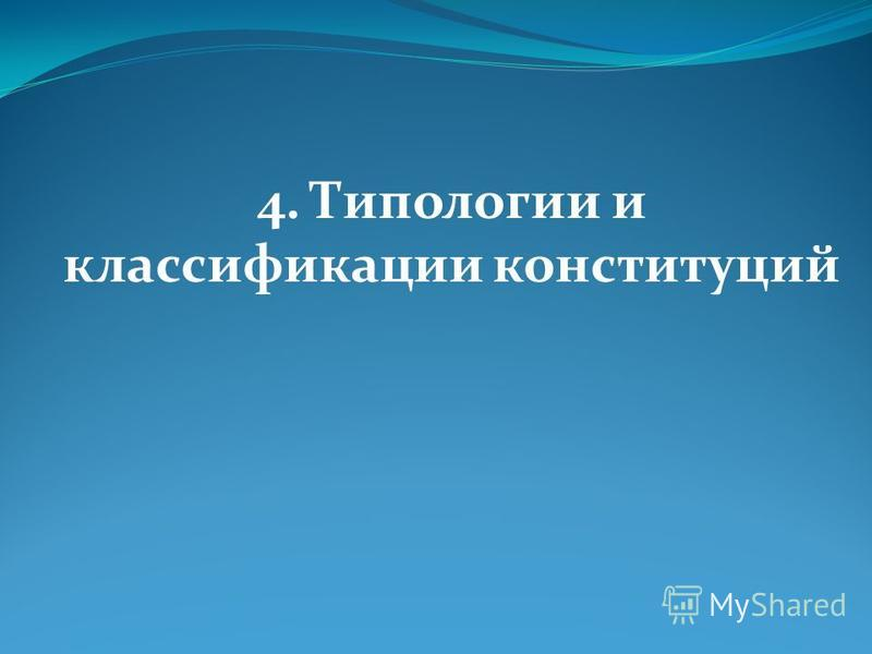 4. Типологии и классификации конституций