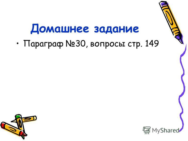 Домашнее задание Параграф 30, вопросы стр. 149