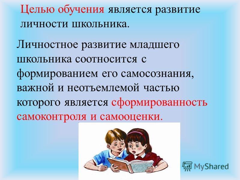 Целью обучения является развитие личности школьника. Личностное развитие младшего школьника соотносится с формированием его самосознания, важной и неотъемлемой частью которого является сформированность самоконтроля и самооценки.