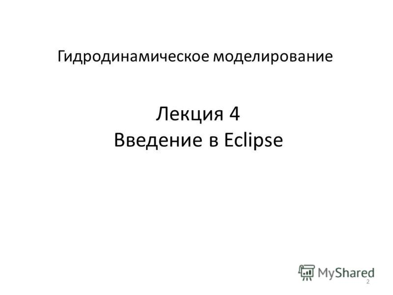 Лекция 4 Введение в Eclipse Гидродинамическое моделирование 2