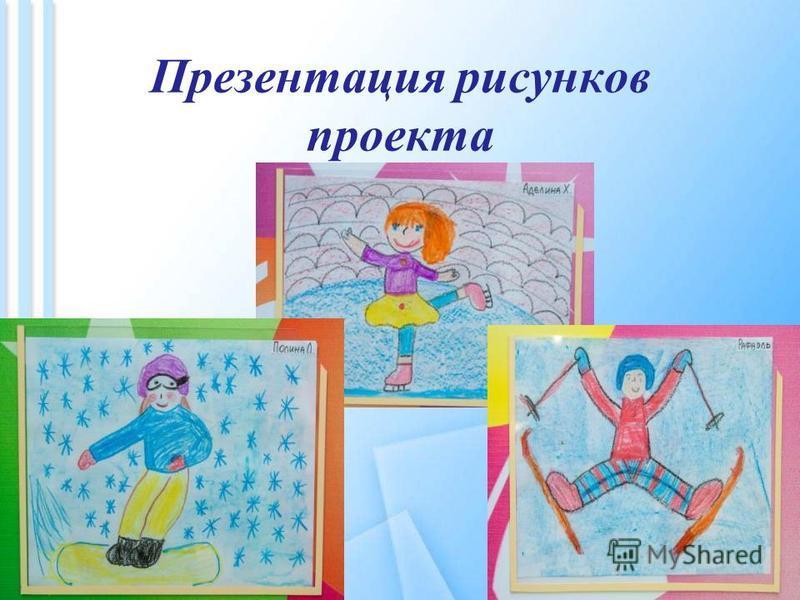 Презентация рисунков проекта