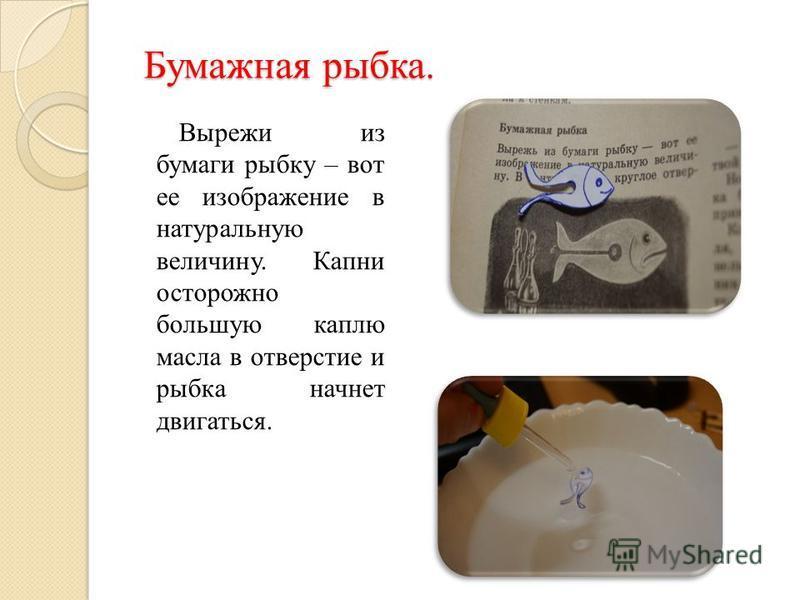Бумажная рыбка. Вырежи из бумаги рыбку – вот ее изображение в натуральную величину. Капни осторожно большую каплю масла в отверстие и рыбка начнет двигаться.