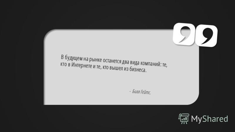 Slide GO.ru В будущем на рынке останется два вида компаний: те, кто в Интернете и те, кто вышел из бизнеса. - Билл Гейтс.