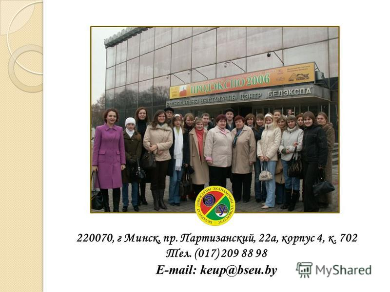 220070, г Минск, пр. Партизанский, 22 а, корпус 4, к. 702 Тел. (017) 209 88 98 E-mail: keup@bseu.by