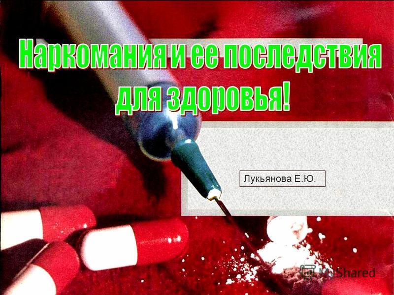 Лукьянова Е.Ю.