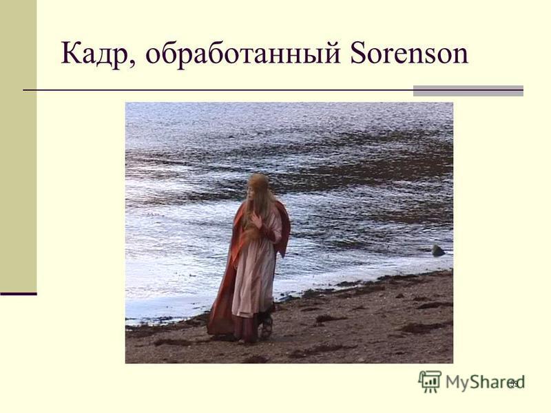 59 Кадр, обработанный Sorenson