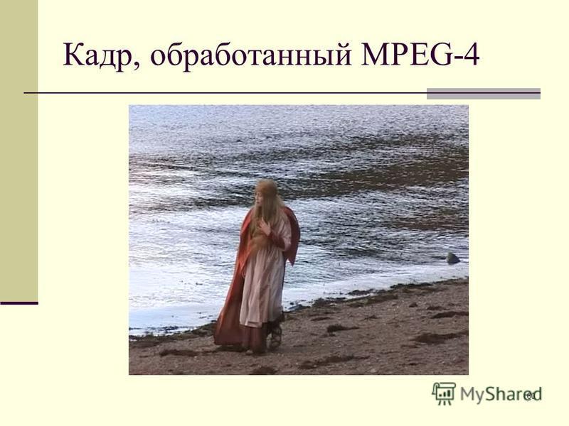 60 Кадр, обработанный MPEG-4