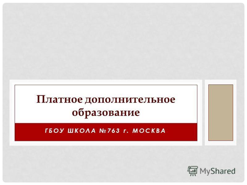 ГБОУ ШКОЛА 763 г. МОСКВА Платное дополнительное образование