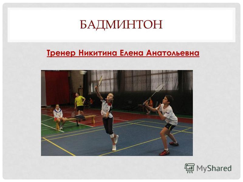 БАДМИНТОН Тренер Никитина Елена Анатольевна