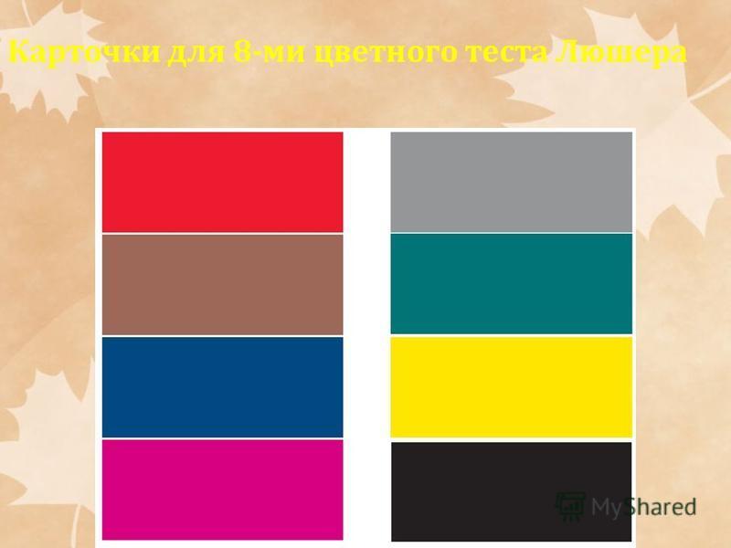 Карточки для 8-ми цветного теста Люшера
