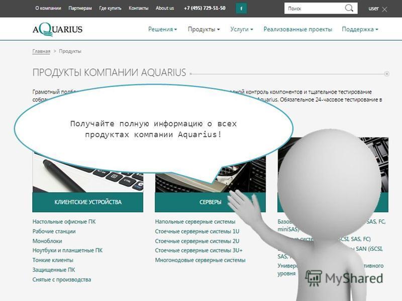 Получайте полную информацию о всех продуктах компании Aquarius!