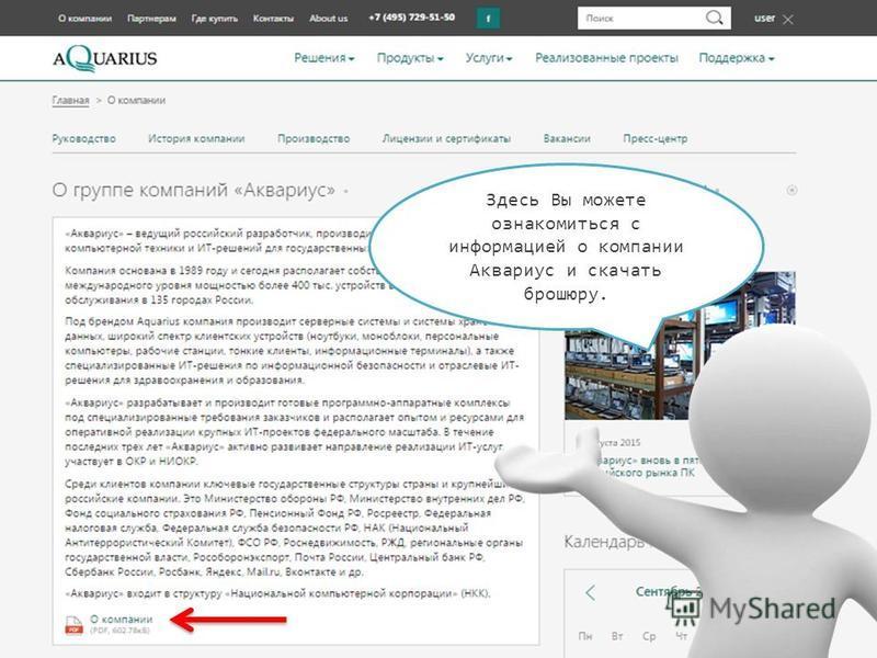 Здесь Вы можете ознакомиться с информацией о компании Аквариус и скачать брошюру.