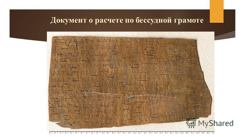 Документ о расчете по бессудной грамоте