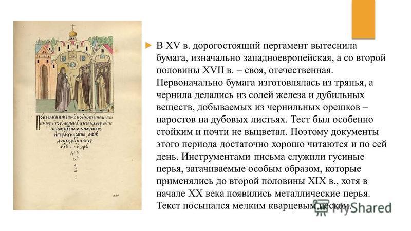 В XV в. дорогостоящий пергамент вытеснила бумага, изначально западноевропейская, а со второй половины XVII в. – своя, отечественная. Первоначально бумага изготовлялась из тряпья, а чернила делались из солей железа и дубильных веществ, добываемых из ч