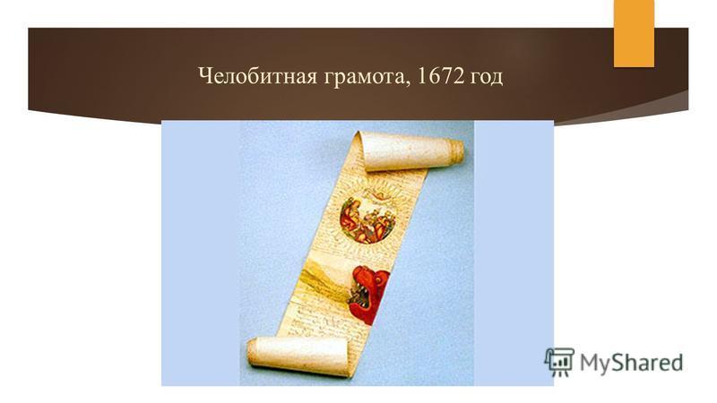 Челобитная грамота, 1672 год