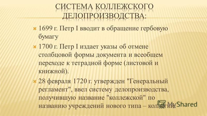 1699 г. Петр I вводит в обращение гербовую бумагу 1700 г. Петр I издает указы об отмене столбцовой формы документа и всеобщем переходе к тетрадной форме (листовой и книжной). 28 февраля 1720 г. утвержден